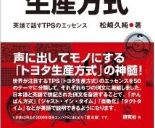 出版物・論文・雑誌連載 著書(単著)国内版『CD付ものづくりの英会話5... トヨタ生産方式のブ