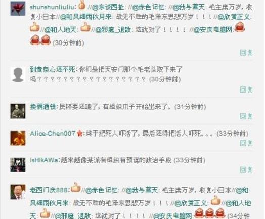 毛沢東の肖像画まで登場した反日 天原聖海のブログ/評価/レビュー/口コミ