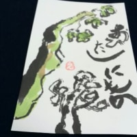 今月の絵手紙