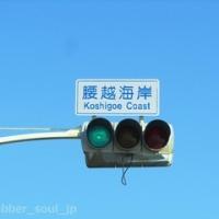 3890.KOSHIGOE COAST