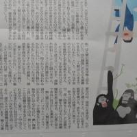 極大化した不安共に過ごす時間を   京都大学総長 山極寿一 2017.01.01 「292」