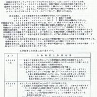 熊本地震救援ボランティアに行ってきました。(支部ニュースより)