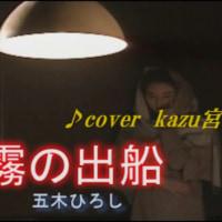 ♪・ 霧の出船 / 五木ひろし / kazu宮本