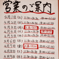 横浜家系 (無)さぼり家  4月は餃子!