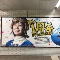 10月18日(火)のつぶやき その1:本田翼 星ドラ 1周年Anniversary(JR池袋駅ビルボード広告)