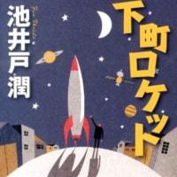 2017-18|下町ロケット|池井戸潤