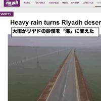 サウジアラビヤで大洪水!
