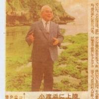 島袋良徳著「ジョン万次郎物語」・・・その2