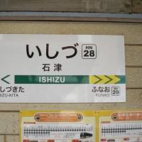 阪堺電気軌道 石津停留場!