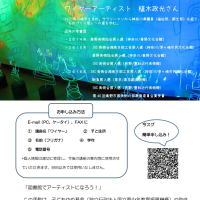 【参加者募集】ワイヤーアート