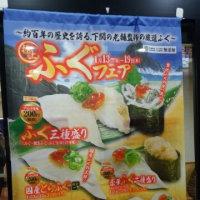 1月15日夕 無添くら寿司 極上ふぐフェア