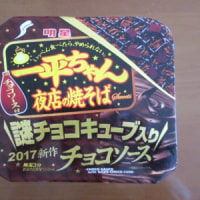 明星 一平ちゃん夜店の焼きそば 2017新作チョコソース