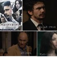 「サスペクツ・ダイアリーすり替えられた記憶」2015年制作 劇場未公開