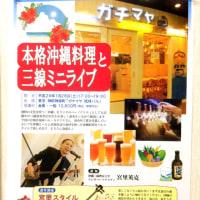 NHKカルチャー特別課外講座 「本格沖縄料理と沖縄三線ライブ」第2段