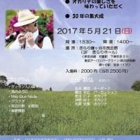 鎌ヶ谷での「山田恭弘30周年記念オカリナ・コンサート」