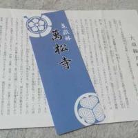 名古屋大須界隈の仏閣リーフレット