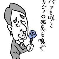 カジノ法案(黒俳句似顔絵)