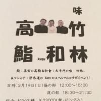 3月のコラボイベントのお知らせ!