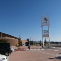 2013/09/29(日曜日)新潟県 道の駅「パティオにいがた」
