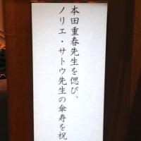 傘寿おめでとうございます!