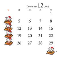 12月の予定