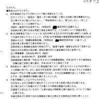 【368-3】損害賠償請求事件訴訟裁判の経緯。