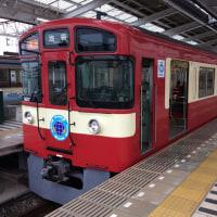 「S-TRAIN」満喫旅(復路)