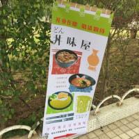中国の大学学食に登場した新メニューは「丼(どん)」