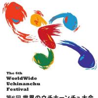 世界の「沖縄人大会」開幕へ 5700人超が文化発信 26日前夜祭パレード