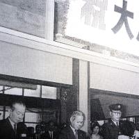 五島慶太の死
