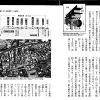 雑誌「FACTA]2017年2月号に京王線地下化実現裁判が掲載されました。