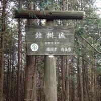 秩父 城峯山(じょうみねさん)