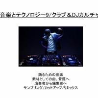 音楽とテクノロジー9/クラブ&DJカルチャー