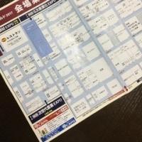 ㊗️関西 農業ワールド 2017第1回開催中に、世界のタキゲン御社様アトリエに訪問です〜