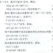 中国語ピンインの分かち書き(2)
