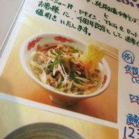 美味しい〜!土田八 の中華そば@西大井