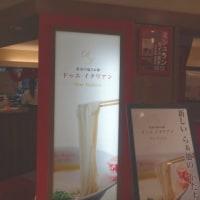 Due Italian(らぁ麺 フロマージュ 美人玄米ご飯付き)@青葉台に行きました。