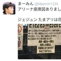 Eまである(°Д°)【pic】ジェジュン さいたまスーパーアリーナ アリーナ座席図