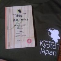 京都一周トレイル認定証