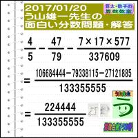 [う山先生・分数]【算数・数学】[中学受験]【う山先生からの挑戦状】分数460問目