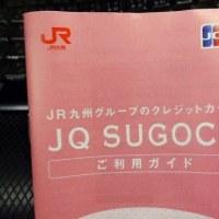 更新カードが届き、はぁ・・(溜息)JR北海道さんよ・・創意工夫が足りないっ!!