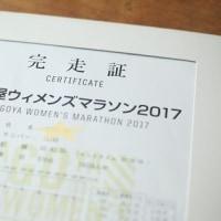 名古屋ウィメンズマラソン2017 完走証