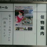 富士山ご当地アイドル 3776復活ライブ