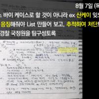 韓国大統領府元高官がメモ?「産経こらしめる」