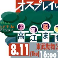 【2016年8月の行動予定】