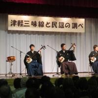 「津軽三味線と民謡の調べ」公演