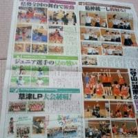 """朝日新聞の地域情報誌""""あさすぽ""""にリトルパンサーズの記事が掲載されました。"""