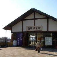 会津磐梯山の国へ