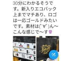 苺コンのエコバッグみたいな感じ【pic】ジェジュン 名古屋ガイシグッズ エコバッグ