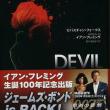 ≪3≫ 007/猿の手を持つ悪魔